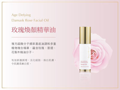 Age Defying Damask Rose Facial Oil