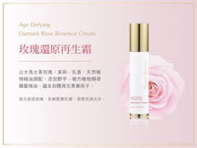 Age Defying Damask Rose Renewal Cream